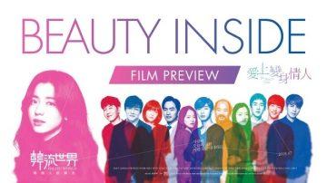 【韩流世界】KCON 2015 – 韩国电影《Beauty Inside 爱上变身情人》