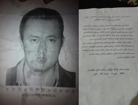 新疆和田維人搶手槍 殺死七名國安