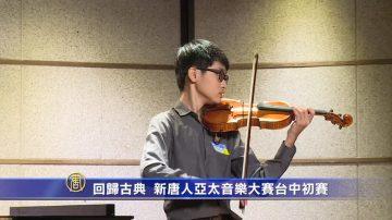 回歸古典 新唐人亞太音樂大賽臺中初賽
