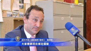 专访纽约州劳工厅副厅长(三):无证移民能做下去吗