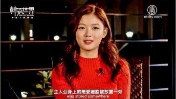 【韩流世界】《恋爱细胞》主演2AM林瑟雍、童星金裕贞专访 纽约时装周秀场直击
