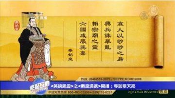 【熱點互動】《笑談風雲》之《秦皇漢武》開播在即 – 專訪章天亮