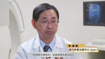 【最佳方案】(32)神奇的幹細胞根治痛症療法(2)