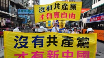 中共被抛弃在即 中国必将发生历史巨变(完整版)