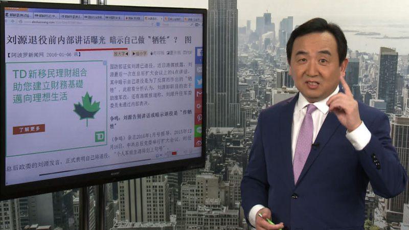 """石涛:刘源暗示自己""""牺牲"""" 军委与习近平对立"""