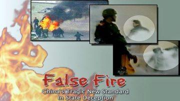 天安门自焚伪火15年 新证据再揭造假骗局