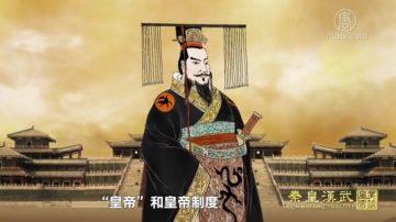 【预告】笑谈风云(第2季2集)帝国鸿业