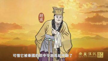 【预告】笑谈风云(第2季3集)沙丘阴谋