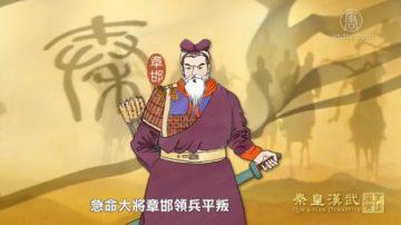 【预告】笑谈风云(第2季6集)亡秦必楚