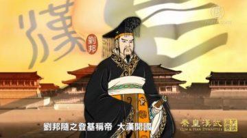 【预告】笑谈风云(第2季17集)大汉开国