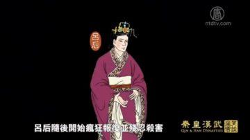 【预告】笑谈风云(第2季22集)诸吕作乱