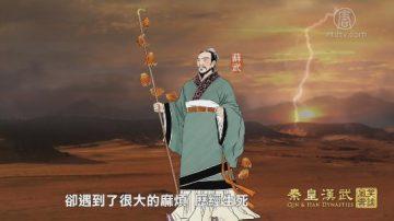 【预告】笑谈风云(第2季第37集)苏武牧羊