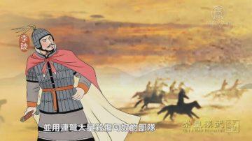 【预告】笑谈风云(第2季第38集)李陵之祸