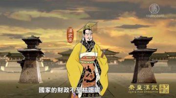 【预告】笑谈风云(第2季41集)兴利之臣