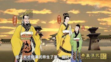 【预告】笑谈风云(第2季42集)巫蛊奇冤