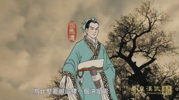 【预告】笑谈风云(第2季39集)太史公书