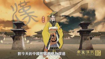 【预告】笑谈风云(第2季45集)统一大业