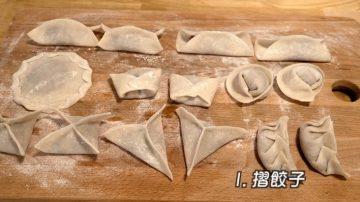 【美食天堂】8种包饺子的方法 |创意饺子食谱