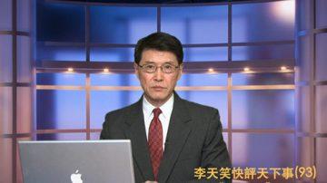 """【李天笑快评】关键时刻为党媒""""定姓""""预告一件大事"""