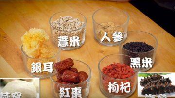 【美食天堂】8 种中华食品让你变得更年轻更美丽