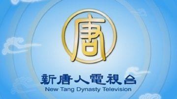新唐人声明:强烈谴责中共恶意干扰新唐人对大陆卫星播出信号