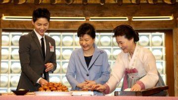 宋仲基和韩国总统朴槿惠 推广韩食 (视频)