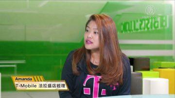 【最佳方案】(44)你了解T-Mobile的優惠服務嗎?