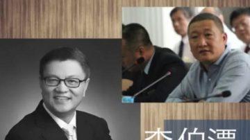 【禁闻】传贾庆林女婿涉河北政法王案 被禁出境