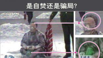 """佚名:天安门广场""""自焚伪案""""——穿帮新线索"""