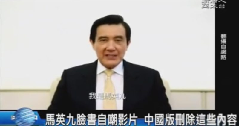 馬英九臉書自嘲影片 中國版刪除這些內容