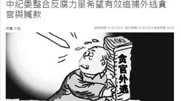 中纪委出重手? 法媒:不排除对外逃贪官追杀清算