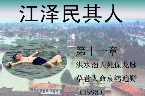 周曉輝:水利專家批江澤民防洪政策 當年災情原因揭秘