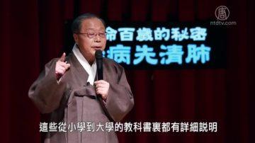 【神医再现】长命百岁的秘密 治病先清肺(1)