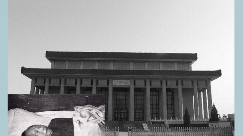 揭秘:毛澤東屍體曾在北京荒野保存一年