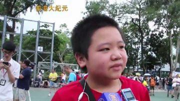香港11岁男生七一上街游行 怒斥梁振英视频爆红(视频)