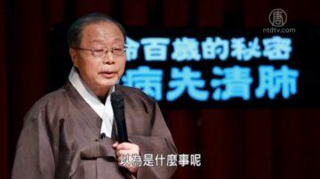 【神医再现】长命百岁的秘密 治病先清肺(2)