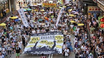 香港七一大游行 反对中共暴政 争取民主自由
