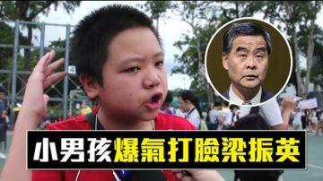 好犀利!香港11岁小学生爆气打脸梁振英