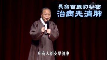 【神医再现】长命百岁的秘密 治病先清肺(3)