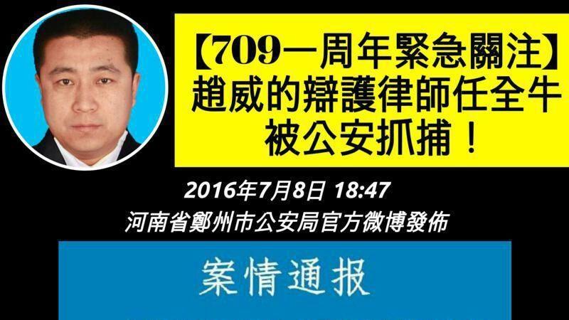 709大抓捕一周年 赵威取保任全牛律师被抓