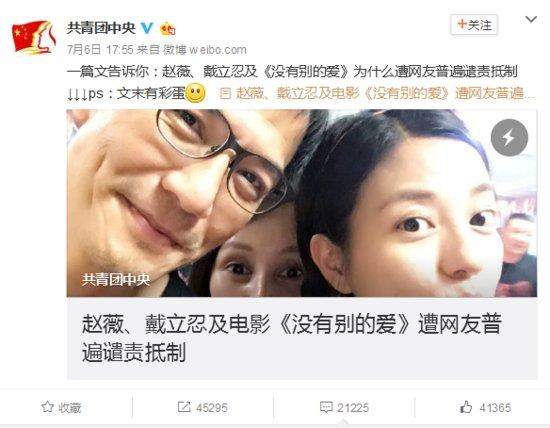 赵薇事件突反转  党媒发声 习近平反击刘云山?