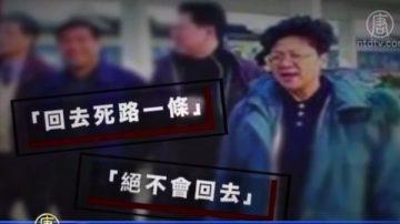 """【禁闻】""""女巨贪""""要回国 陆媒称她不爱钱"""