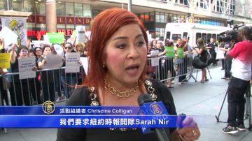 不滿新「通風法規」 紐約亞裔美甲業者抗議