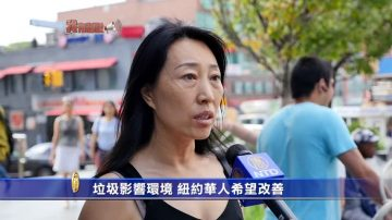 【我有話說】垃圾影響環境 紐約華人希望改善