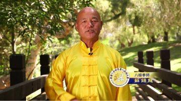 全世界華人武術大賽好手:八極拳師-蘇錫龍