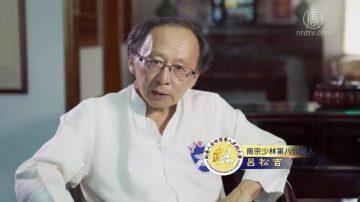 全世界華人武術大賽:南宗少林第八代傳人–呂松吉