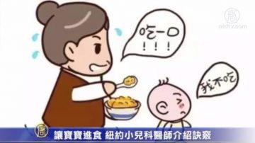 讓宝宝進食 紐約小兒科醫師介紹訣竅