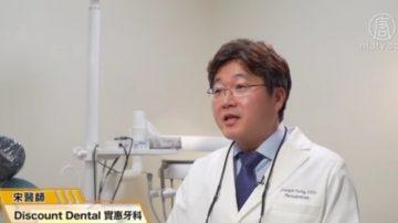 【最佳方案】(46)激光牙齦手術和植牙的重要性