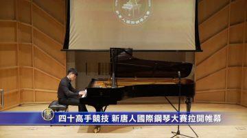 四十高手競技 新唐人國際鋼琴大賽開幕