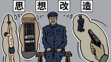 【九評之二】評中國共產黨是怎樣起家的(第二部分)【九評之三】評中國共產黨的暴政(第一部分)